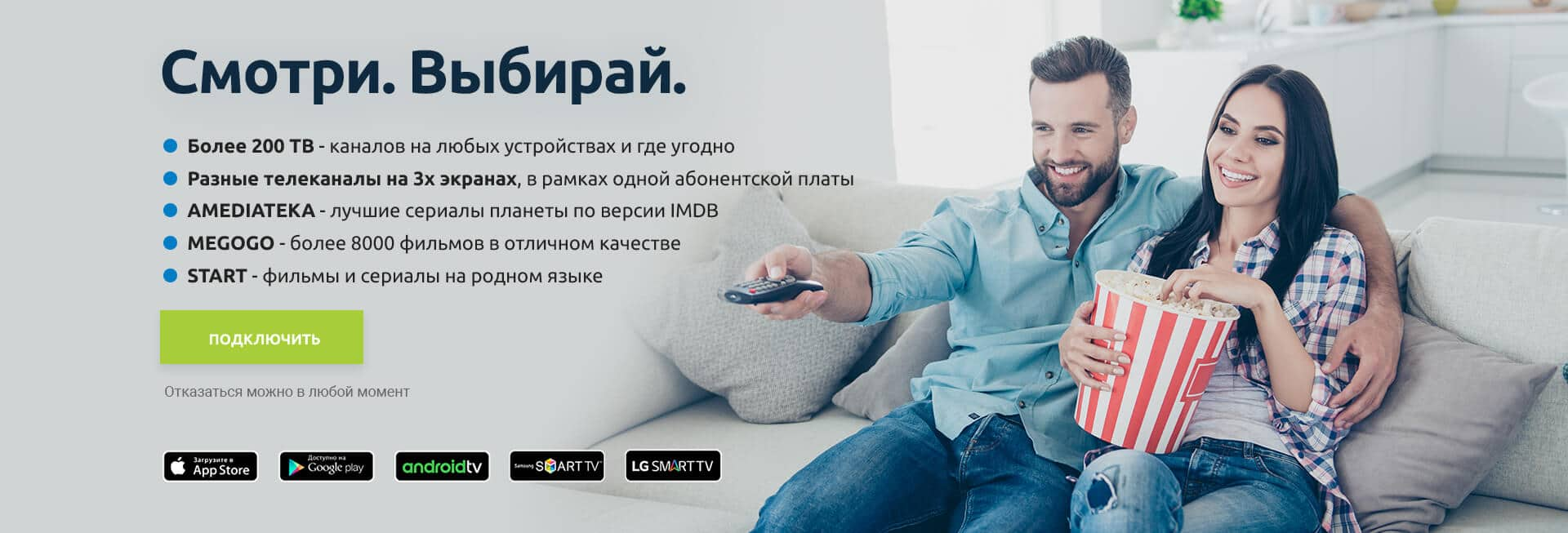 Цифровое телевидение для дома от Реком